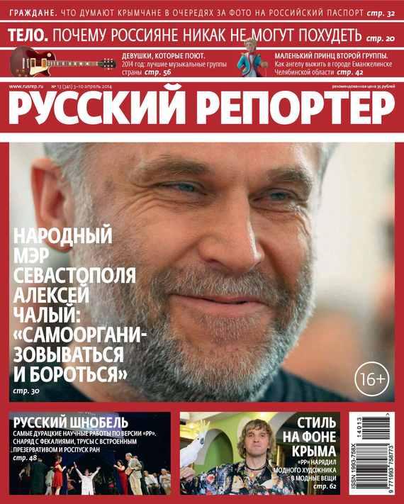 Отсутствует Русский Репортер №13/2014 rifle rifle ri369ewjgh47