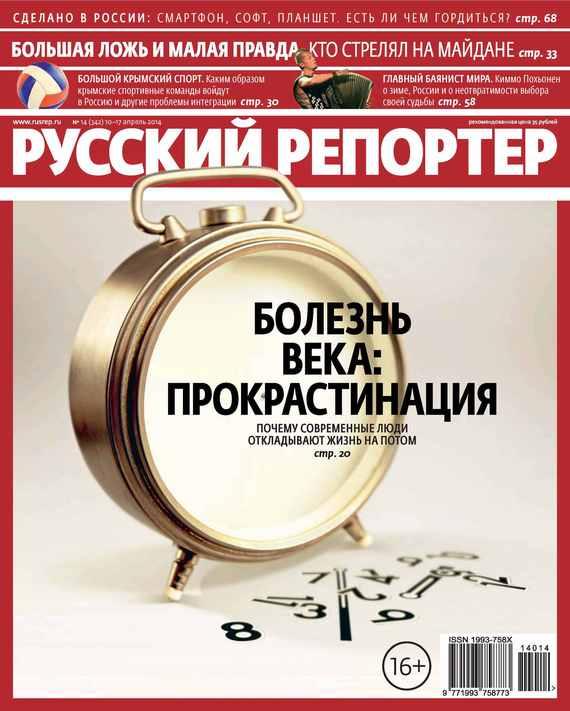 Отсутствует Русский Репортер №14/2014 журнал фокус эйвон 14 2017 смотреть онлайн
