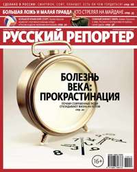 - Русский Репортер №14/2014
