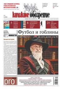 - Книжное обозрение (с приложением PRO) №04/2014