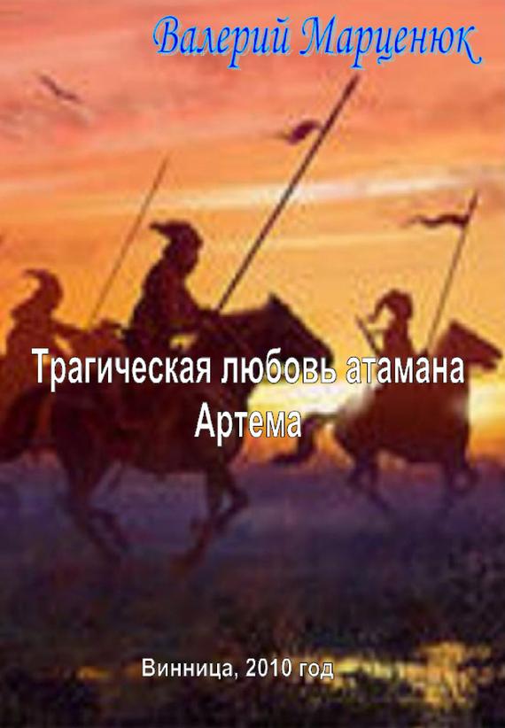 Валерий Марценюк бесплатно