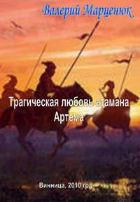 Марценюк, Валерий  - Трагическая любовь атамана Артема