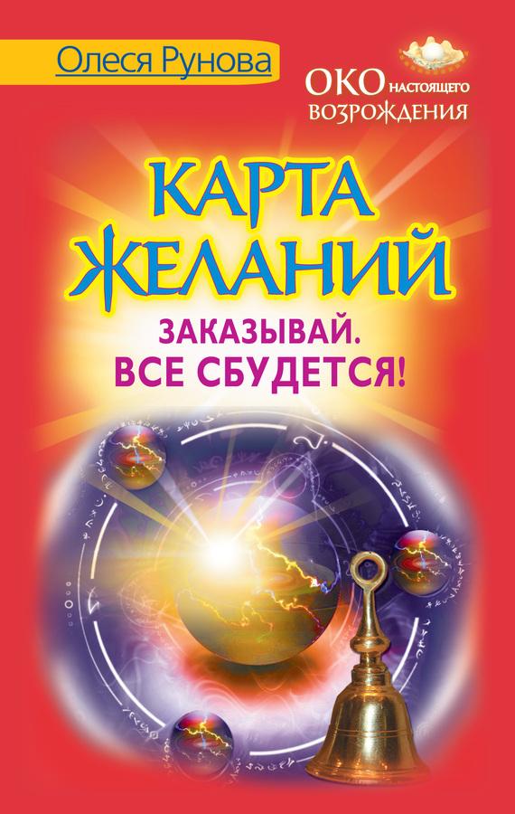 Олеся Рунова Карта желаний. Заказывай. Все сбудется! дмитрий калинский техника исполнения желаний