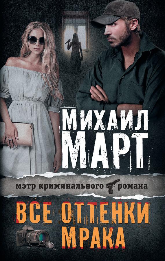 Михаил Март
