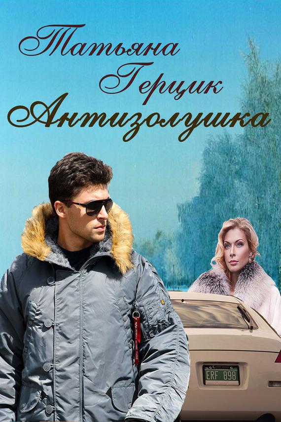 Татьяна Герцик Антизолушка