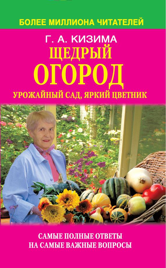 Галина Кизима Щедрый огород, урожайный сад, яркий цветник: самые полные ответы на самые важные вопросы цена
