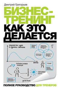 Григорьев, Дмитрий  - Бизнес-тренинг: как это делается