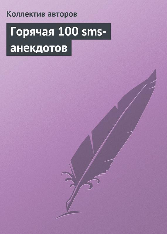 Скачать Горячая 100 sms-анекдотов бесплатно Коллектив авторов