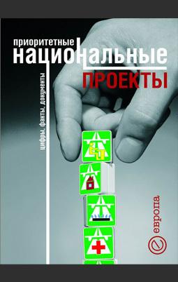 Приоритетные национальные проекты. Цифры, факты, документы LitRes.ru 39.000