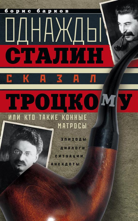 напряженная интрига в книге Борис Барков