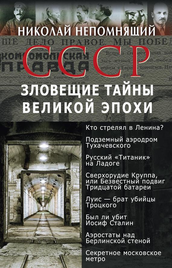 Обложка книги СССР. Зловещие тайны великой эпохи, автор Непомнящий, Николай