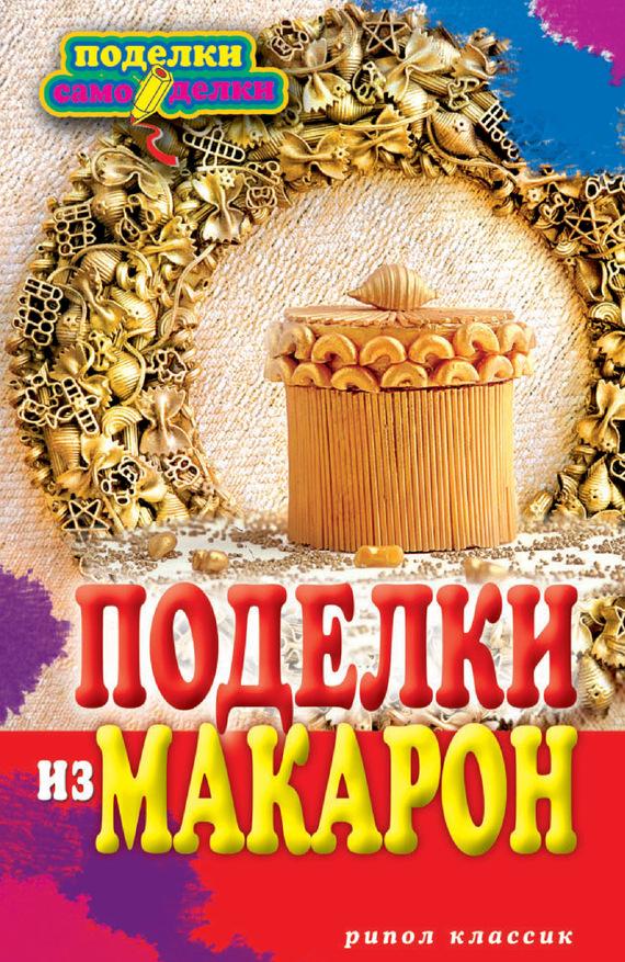 напряженная интрига в книге Ольга Купцова