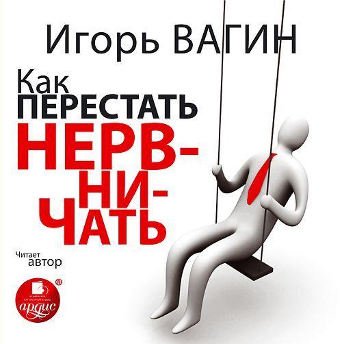 Игорь Вагин Как перестать нервничать