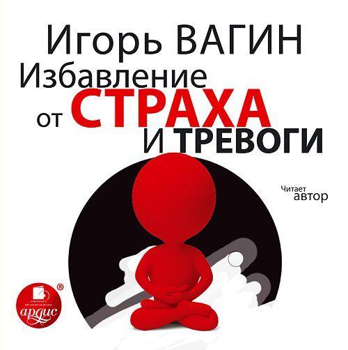 Игорь Вагин Избавление от страха и тревоги