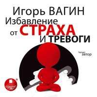 Вагин, Игорь   - Избавление от страха и тревоги