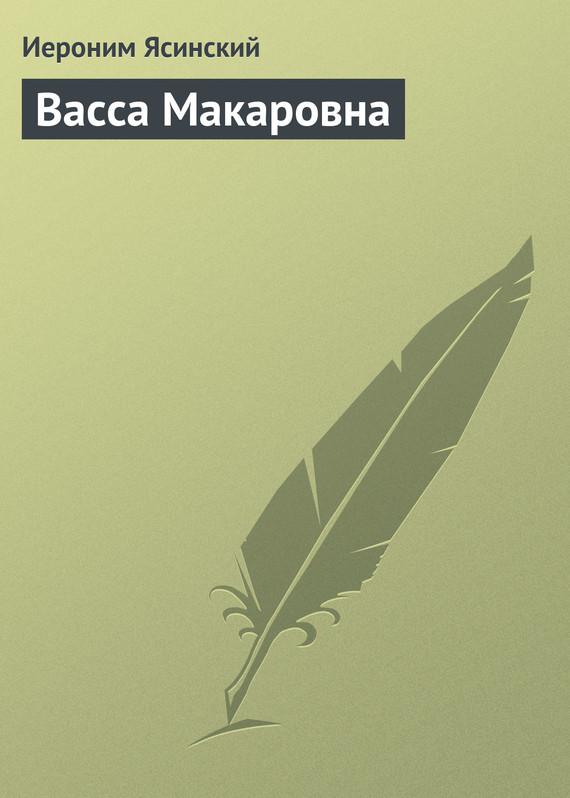 Обложка книги Васса Макаровна, автор Ясинский, Иероним