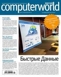 системы, Открытые  - Журнал Computerworld Россия &#847009/2014