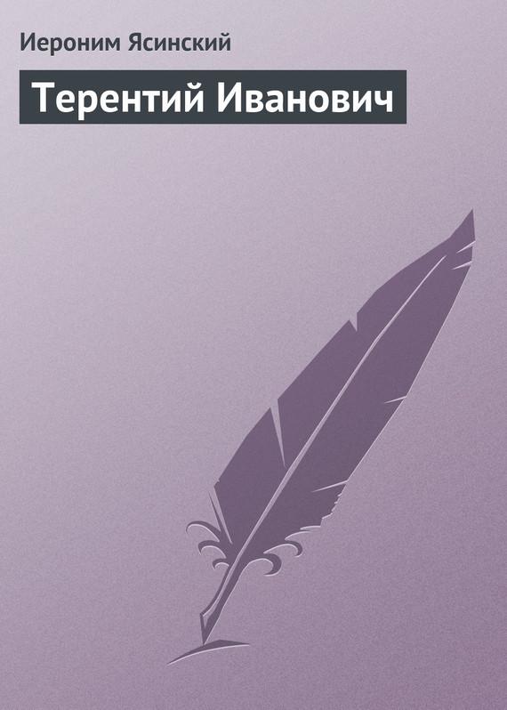 Иероним Иеронимович Ясинский Терентий Иванович наталья перфилова я покупаю эту женщину