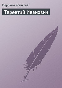 - Терентий Иванович