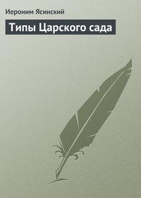 Ясинский, Иероним  - Типы Царского сада