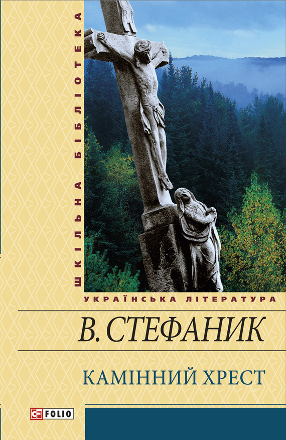 Стефаник, Василь  - Камінний хрест (збірник)