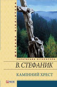 Стефаник, Василь  - Кам&#1110нний хрест (зб&#1110рник)