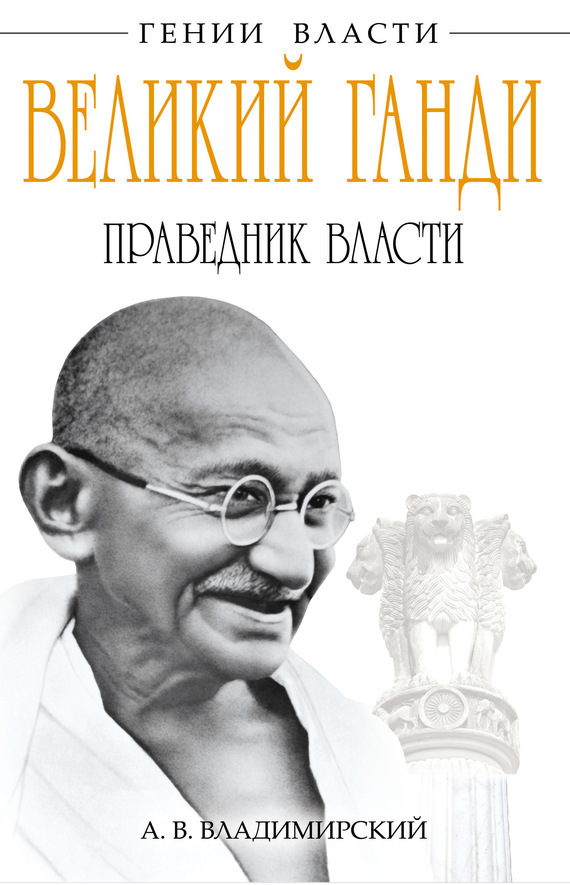 Обложка книги Великий Ганди. Праведник власти, автор Владимирский, Александр
