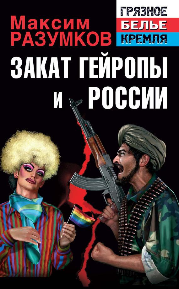 Максим Разумков. Закат Гейропы и России
