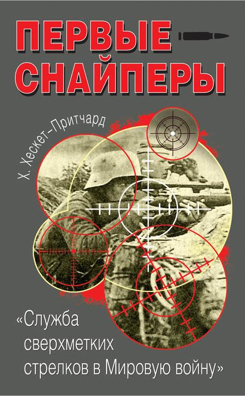 Первые снайперы. Служба сверхметких стрелков в Мировую войну случается романтически и возвышенно