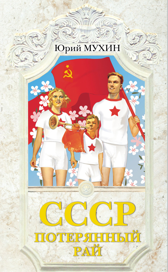 Юрий Мухин СССР – потерянный рай пощечина