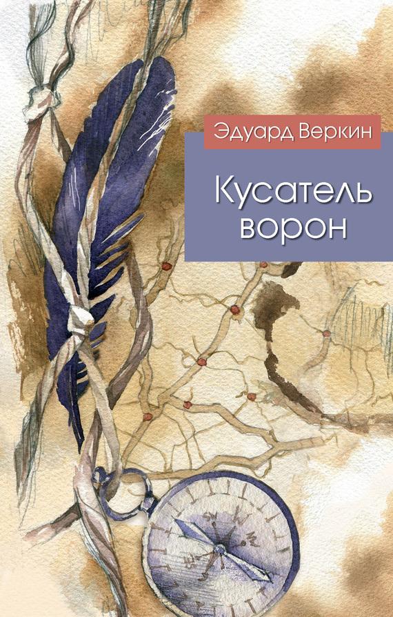 Эдуард Веркин Кусатель ворон путешествие по золотому кольцу россии