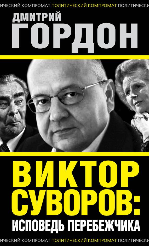 Дмитрий Гордон Виктор Суворов: исповедь перебежчика виктор суворов самоубийство