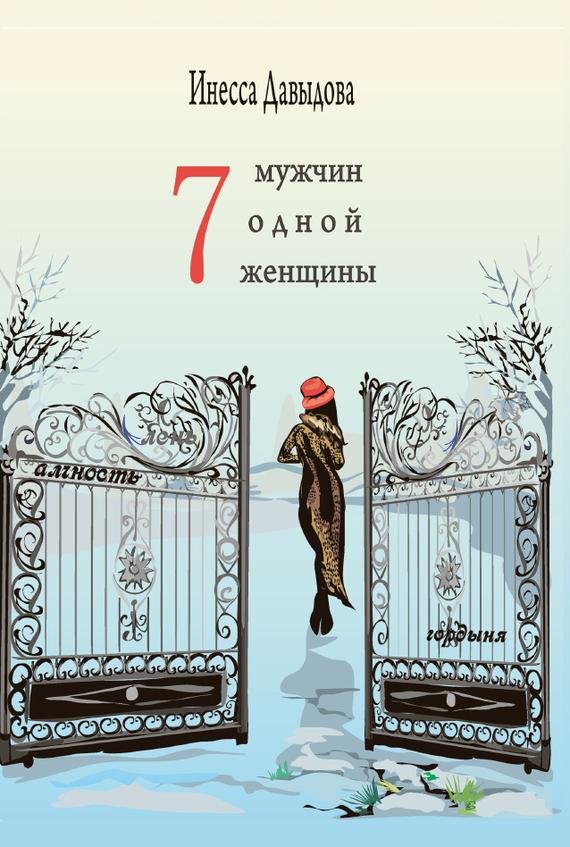 Инесса Давыдова Семь мужчин одной женщины