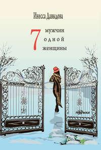 Давыдова, Инесса  - Семь мужчин одной женщины
