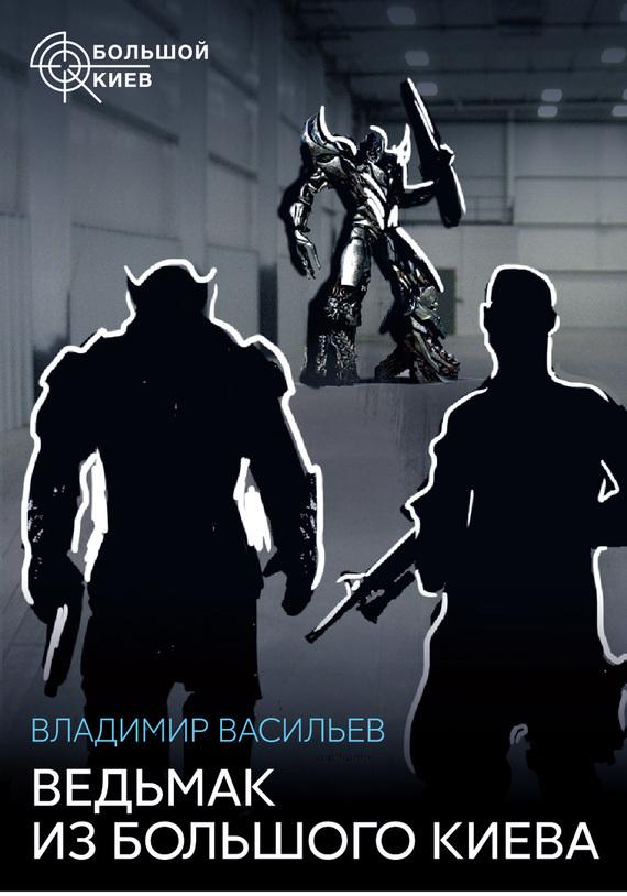 Скачать Ведьмак из Большого Киева быстро