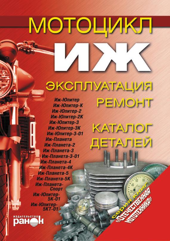 Скачать Автор не указан бесплатно Мотоцикл Иж. Эксплуатация, ремонт, каталог деталей