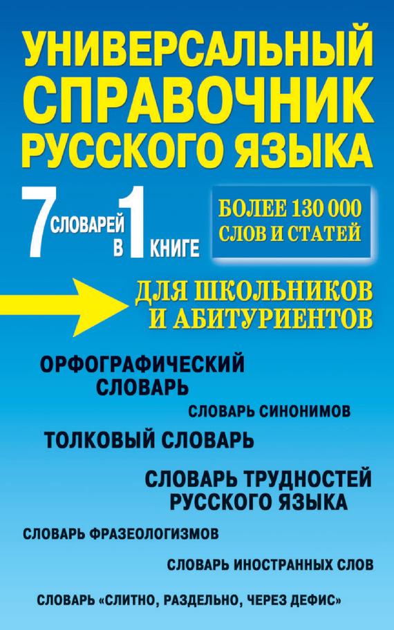 Отсутствует Универсальный справочник русского языка для школьников и абитуриентов. 7 словарей в 1 книге