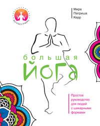 Керр, Мира Патриша  - Большая йога. Простое руководство для людей с шикарными формами