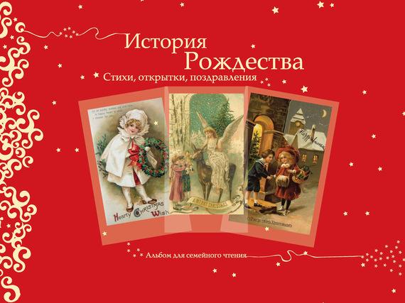 Отсутствует История Рождества. Стихи, открытки, поздравления больше света
