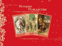 Отсутствует - История Рождества. Стихи, открытки, поздравления