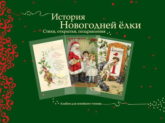 Отсутствует История новогодней ёлки. Стихи, открытки, поздравления цена