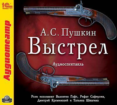 Александр Сергеевич Пушкин Выстрел (спектакль)  цена