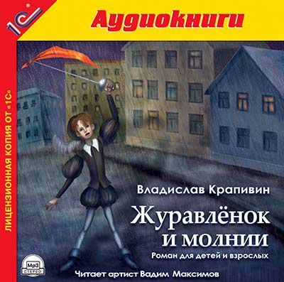 Владислав Крапивин Журавленок и молнии
