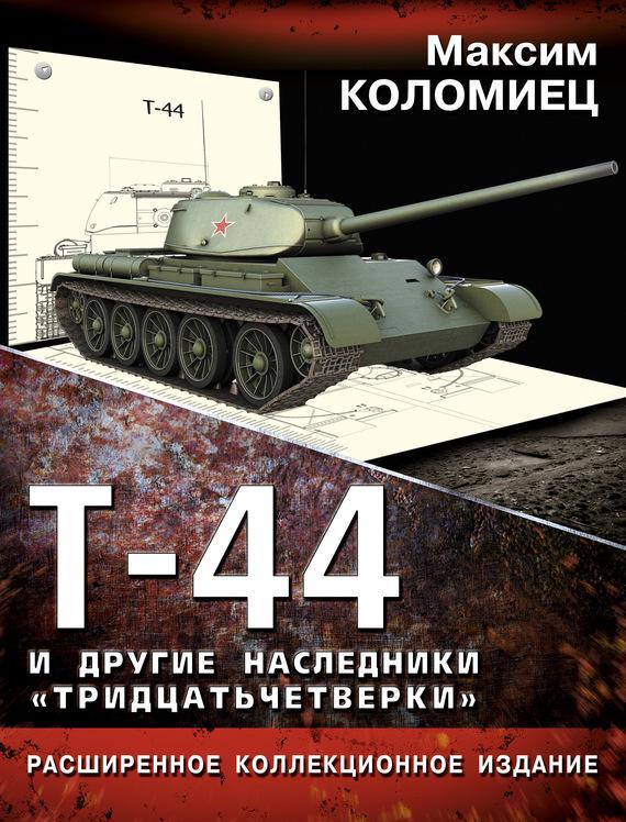 Максим Коломиец Т-44 и другие наследники «тридцатьчетверки» максим коломиец танк 1 рено фт 17 первый легендарный