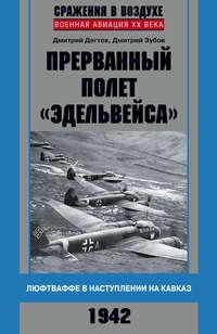 Дёгтев, Дмитрий  - Прерванный полет «Эдельвейса». Люфтваффе в наступлении на Кавказ. 1942 г.