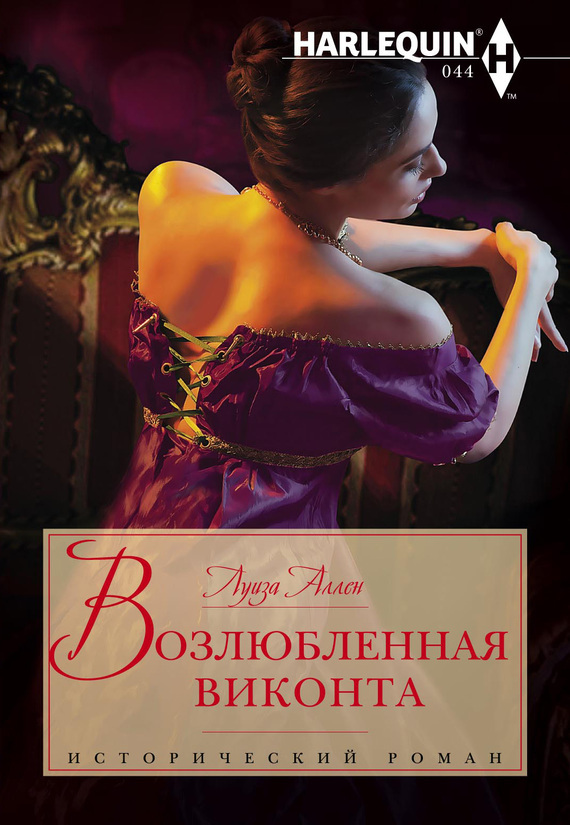 Луиза Аллен Возлюбленная виконта луиза аллен покорись страсти
