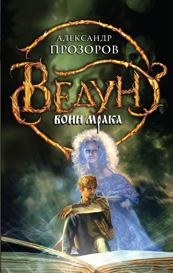 Достойное начало книги 09/04/20/09042072.bin.dir/09042072.cover.jpg обложка