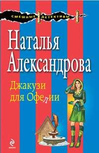 Александрова, Наталья  - Джакузи для Офелии