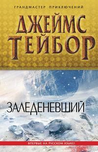 Тейбор, Джеймс  - Заледеневший