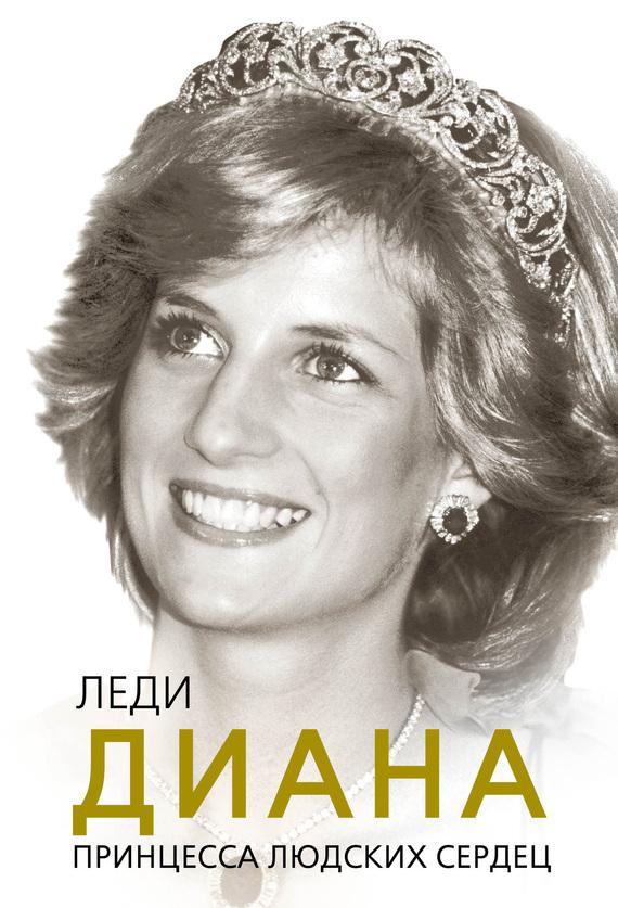 Софья Бенуа Леди Диана. Принцесса людских сердец